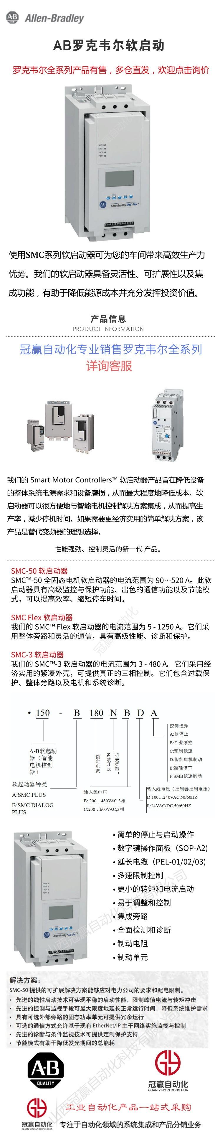 SMC-3 低压软启动器